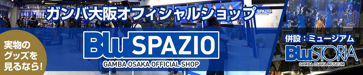 オフィシャルショップ「Blu SPAZIO(ブルスパジオ)」