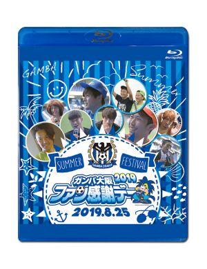 2019ファン感謝デー【Blu-ray】