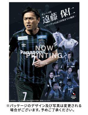 ガンバ大阪 遠藤保仁 632試合出場までの軌跡 Blu-ray