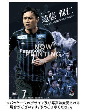 ガンバ大阪 遠藤保仁 632試合出場までの軌跡 DVD