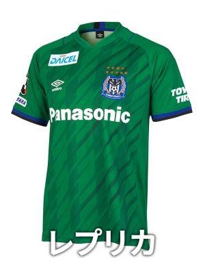 2021 GK レプリカユニフォーム(3rd緑)