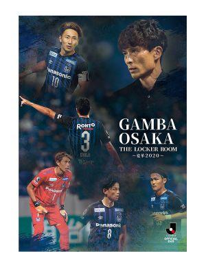【DVD】ガンバ大阪 THE LOCKER ROOM ~変革2020~