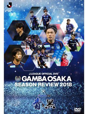 【DVD】ガンバ大阪シーズンレビュー2018×ガンバTV~青と黒~DVD
