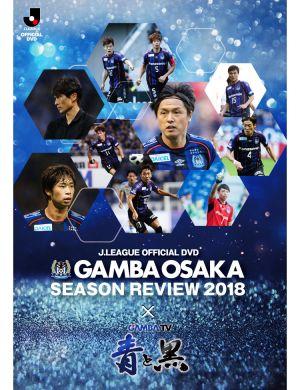 【ブルーレイ】ガンバ大阪シーズンレビュー2018×ガンバTV~青と黒~ブルーレイ